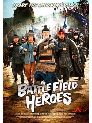 km011 : หนังเกาหลี Battlefield Heroes ผู้กล้าไม่ท้าสู้ DVD 1 แผ่น