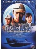 jm042 : หนังญี่ปุ่น Battle under Orion เกียรติภูมิสงครามนาวี DVD 1 แผ่นจบ