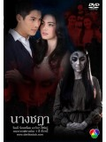 st1137 : ละครไทย นางชฎา 5 แผ่นจบ