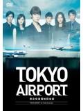 jp0721 : ซีรีย์ญี่ปุ่น TOKYO Airport [พากย์ไทย] 2 แผ่นจบ