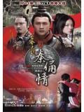 CH657 :ซีรี่ย์จีน เทียนฟง ตำนานรัก 3,000 ปี A Terracotta Warriors (พากษ์ไทย) DVD 4 แผ่นจบ