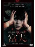 jm043 : หนังญี่ปุ่น Kojuncha: part 1-3 โคจุนชา ตำนานสามสยอง DVD 1 แผ่นจบ