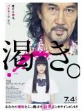 jm044 : หนังญี่ปุ่น The World of Kanako คานาโกะ นางฟ้าอเวจี DVD 1 แผ่นจบ