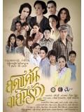 st1138 : ละครไทย สุดแค้นแสนรัก 5 แผ่นจบ