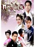 st1140 :  ละครไทย กลกิโมโน DVD 3 แผ่น