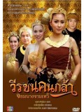 st1141 :  ละครไทย วีรชนคนกล้า จอมนางจามเทวี DVD 4 แผ่น