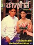st1142 : ละครไทย นางทาส (ลิขิต เอกมงคล+มลฤดี ยมาภัย) DVD 5 แผ่นจบ