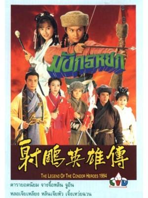 CH661 : ซีรี่ย์จีน มังกรหยก 1994 (พากย์ไทย) DVD 4 แผ่นจบ