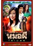 st1143 : ละครไทย หมอผีไซเบอร์ (ตะวัน จารุจินดา+ฑิฆัมพร ฤทธิ์ธาอภินันท์) DVD 4 แผ่น