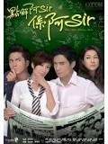 CH662 : ซีรี่ย์จีน Yes, Sir. Sorry, Sir! คุณครูสายลับ (พากย์ไทย) DVD 6 แผ่นจบ