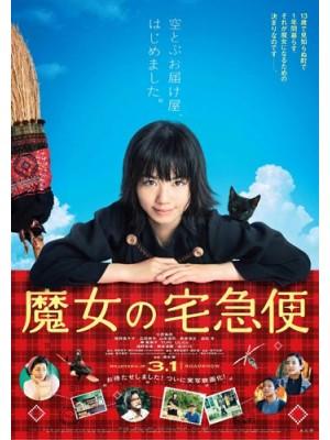 jm049 : หนังญี่ปุ่น KiKi s Delivery Service แม่มดน้อยกิกิ DVD 1 แผ่น