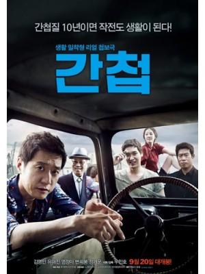 km055 : หนังเกาหลี The Spies เดอะสปาย…สายลับภารกิจสังหาร DVD 1 แผ่น