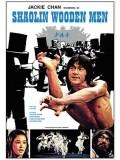 cm0152 : หนังจีน ไอ้หนุ่มหมัด 18 ท่านรก Shaolin Wooden Men DVD 1 แผ่น