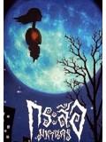st1144 : ละครไทย กระสือมหานคร DVD 5 แผ่น