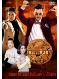 st1145 : ละครไทย เลือดมังกร ตอน กระทิง DVD 3 แผ่น