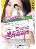 cm0153 : หนังจีน Impetuous Love in Action ศึกพิชิตใจของนายไฮโซ DVD 1 แผ่นจบ