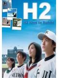jp0723 : ซีรีย์ญี่ปุ่น H2: Kimi to Itahibi มิตรภาพ ความฝัน ความรัก (Live Action) [ซับไทย] 6 แผ่นจบ