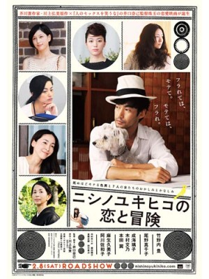 jm050 : หนังญี่ปุ่น The Tale of Nishino DVD 1 แผ่น