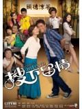 CH665 : ซีรี่ย์จีน ลุ้นรักนักสืบ Suspects in Love 2010 (พากย์ไทย) DVD 4 แผ่น