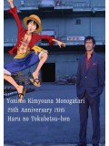 jp0725 : ซีรีย์ญี่ปุ่น Yonimo Kimyouna Monogatari 25th - Haru no Tokubetsu Hen [ซับไทย] 1 แผ่น