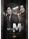 krr1249 : ซีรีย์เกาหลี Missing Noir M (ซับไทย) 3 แผ่นจบ