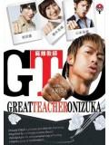 jp0727 : ซีรีย์ญี่ปุ่น Great Teacher Onizuka 2014 (GTO) [พากย์ไทย] 3 แผ่นจบ