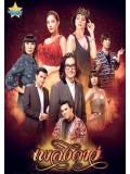 st1146 : ละครไทย เพลิงดาว DVD 4 แผ่น