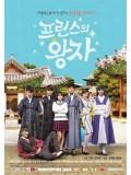 krr1252 : ซีรีย์เกาหลี Prince Of Prince [Mini Series] (ซับไทย) 1 แผ่น