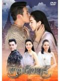 st1147 : ละครไทย ข้าบดินทร์ DVD 4 แผ่น