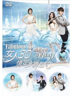 TW183 : ซีรีย์ไต้หวัน Fabulous 30 รักใหม่หัวใจลัลลา (พากย์ไทย) 15 แผ่น