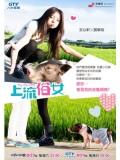 TW185 : ซีรีย์ไต้หวัน Go, Single Lady / My Pig Lady (ซับไทย) 5 แผ่น