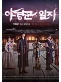 krr1257 : ซีรีย์เกาหลี The Night Watchman อัศวินรัตติกาล (พากย์ไทย) 6 แผ่น