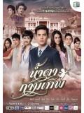 st1149 : ละครไทย น้ำตากามเทพ Stupid Cupid DVD 3 แผ่น