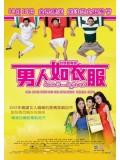 cm0154 : หนังจีน Love Is...Pyjamas ขีดเส้นรัก นักออกแบบ DVD 1 แผ่น