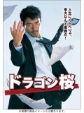 jp0729 : ซีรีย์ญี่ปุ่น Dragon Zakura นายซ่า ท้าเด็กแนว [พากย์ไทย] 3 แผ่นจบ