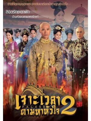 CH670 : ซีรี่ย์จีน เจาะเวลาตามหาหัวใจ ภาค 2 Palace II (พากย์ไทย) DVD 7 แผ่นจบ