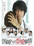jp0730 : ซีรีย์ญี่ปุ่น Ishitachi no Renai Jijou / Doctors Affairs [ซับไทย] 3 แผ่นจบ