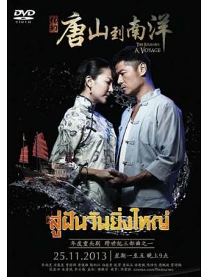 CH671 : ซีรี่ย์จีน สู่ฝันวันยิ่งใหญ่ The Journey A Voyage (พากย์ไทย) DVD 6 แผ่น