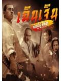 CH672 : ซีรี่ย์จีน เฉิน เจิน นักสู้ผู้พิชิต Chen Zhen (พากย์ไทย) DVD 7 แผ่น