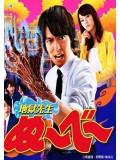 jp0732 : ซีรีย์ญี่ปุ่น Jigoku Sensei Nube นูเบ มืออสูรล่าปีศาจ [ซับไทย] 3 แผ่น