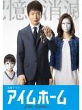 jp0733 : ซีรีย์ญี่ปุ่น I m Home [ซับไทย] 3 แผ่น