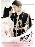 krr1259 : ซีรีย์เกาหลี The King 2 Hearts รักยิ่งใหญ่ หัวใจเพื่อเธอ (พากย์ไทย) 5 แผ่น