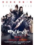cm0157 : หนังจีน The Four 3: Final Battle / 4 มหากาฬพญายม ภาค 3: ศึกครั้งสุดท้าย DVD 1 แผ่น