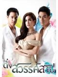 st1153 : ละครไทย ดั่งสวรรค์สาป DVD 3 แผ่น