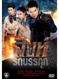 st1154 : ละครไทย สิงห์รถบรรทุก DVD 4 แผ่น