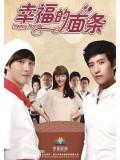 TW189 : ซีรีย์ไต้หวัน Happy Noodle สูตรรักเส้นเลิฟ (พากย์ไทย) 8 แผ่น