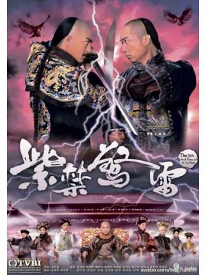 CH673 : ซีรี่ย์จีน ศึกสายเลือด The Life and Times of a Sentinel (พากย์ไทย) DVD 6 แผ่น
