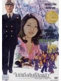 EE0199: Seven Nights in Japan ไม่มีเมื่อคืนนี้อีกแล้ว (1977) Master 1 แผ่น