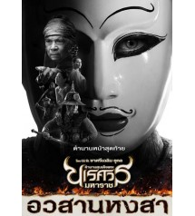 th572 : หนังไทย ตำนานสมเด็จพระนเรศวรมหาราช ภาค 6 Master 1 แผ่น