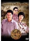 st1156 : ละครไทย เลือดมังกร ตอน แรด DVD 3 แผ่น